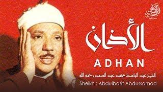 أجمل أذان للشيخ عبد الباسط عبد الصمد في مسجد الإمام الشافعي | جودة عالية HD