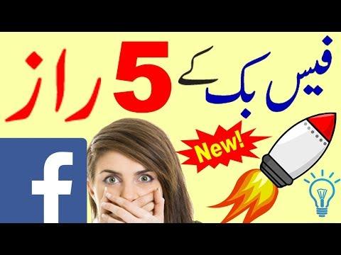 Top 5 Secrets and Tricks of Facebook App