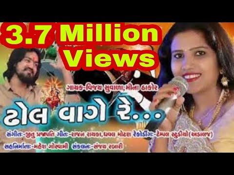Xxx Mp4 Dhol Vage Re Best Gujarati Songs 3gp Sex