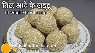 Til Atta Laddu Recipe - Sesame seeds Wheat Flour Laddu Recipe