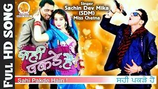 Sahi Pakde Hain   Singers Sachin Dev Mika & Miss Chetna    Latest Punjabi Song   Moxx Music Company