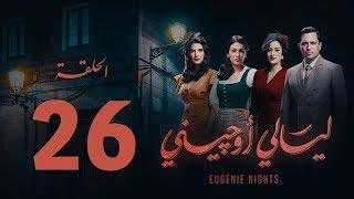مسلسل ليالي أوجيني - الحلقة 26 السادسة والعشرون كاملة |Layali Eugenie - Episode 26
