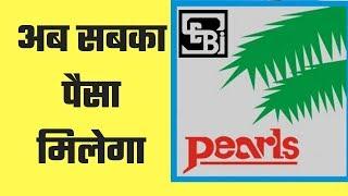 PACL Refund Latest news 2019 ! Sebi Press Release 2019 ! ( hindi)