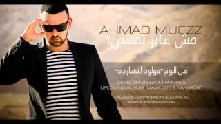 أحمد معز - مش عايز تمشي؟ (ديمو)