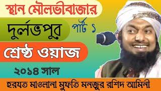 Tafsirul Qur'an Mahfil Durlov pur Eid gah Moydan 2014 Maulana Mufti Monjur Rosid Amini  part 1