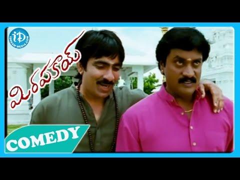 Mirapakay Movie - Back To Back Comedy Scenes || Ravi Teja || Sunil