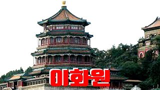 이화원,  중국여행, China Travel, 아시아여행, Asia travel, [Korea Tour]