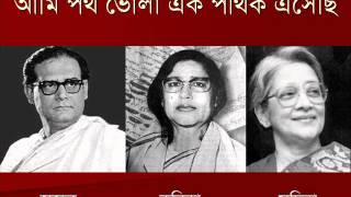 Aami path bhola ek pathik আমি পথ ভোলা এক পথিক~ হেমন্ত, কনিকা ও সুচিত্রা