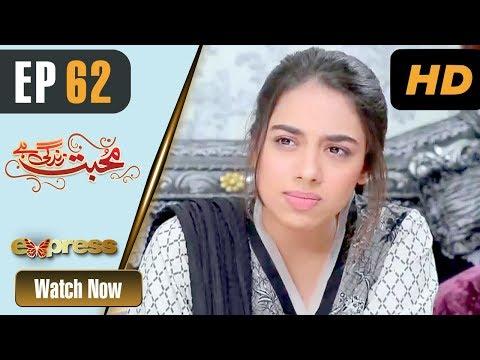 Xxx Mp4 Pakistani Drama Mohabbat Zindagi Hai Episode 62 Express Entertainment Dramas Madiha 3gp Sex