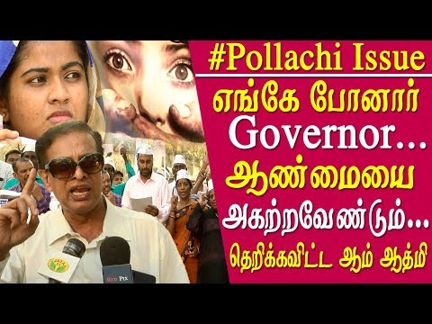 pollachi news punish pollachi baar nagraj aam aadmi party protest in chennai tamil news live