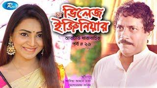 The Village Engineer | Episode 26 | Mosharraf Karim | Prova | Rtv Drama Serial