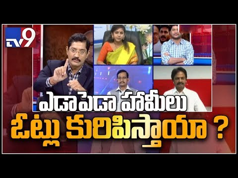 Will poll promises gain votes in AP Election Watch TV9
