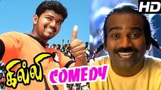 Ghilli | Ghilli full Movie Comedy Scenes | Ghilli Comedy Scenes | Vijay Comedy | Dhamu Comedy |Gilli