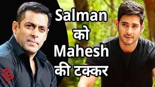 अब Mahesh Babu देंगे Salman Khan को Box-office पर टक्कर