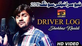 Driver Log - Shehbaz Khaldi - Latest Song 2018 - Latest Punjabi And Saraiki