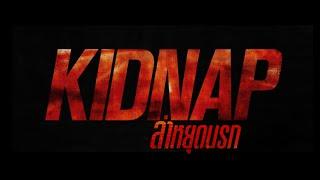 Kidnap ล่าหยุดนรก (Trailer Subthai )