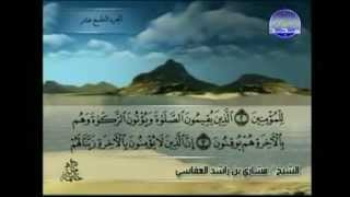 الجـزء التاسع عشــر بـصـوت القــارئ الشيخ  مشاري راشد العفاسى