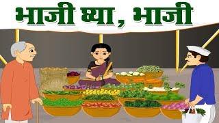भाजी घ्या, भाजी (Bhaji Ghya, Bhaji) | 2nd Std | Marathi | English Medium | SSC Board | Home Revise
