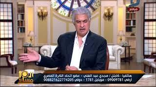 العاشرة مساء| مجدى عبد الغنى يفجر مفاجأة  فى خلافه مع هانى أبو ريدة لامورى فى زورى هى السبب