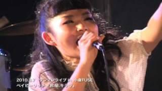 2010.3.7 ベイビーリッチワンマンライブ『君.星.キラリ.』