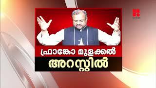 ഫ്രോങ്കോ മുളയ്ക്കല് കുടുങ്ങിയത് എങ്ങനെ? EDITORS HOUR_Malayalam Latest News_Reporter Live