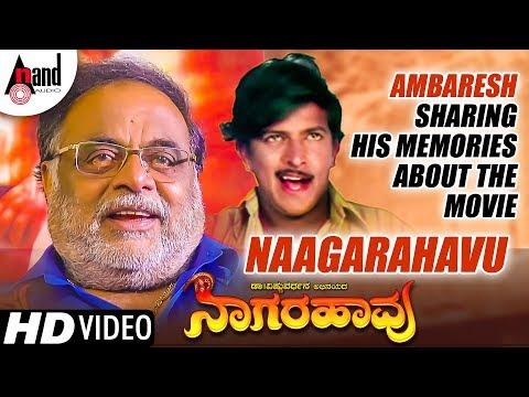 Xxx Mp4 Ambaresh Sharing His Memories About The Movie Naagarahavu With Yogaraj Bhat Dr Vishnuvardhan 3gp Sex