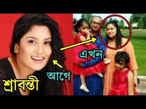 চিনতে পেরেছেন? কোথায়? কেমন আছেন শ্রাবন্তী? | Bangladesh Actress Ipshita Shabnam Srabonti Biography!