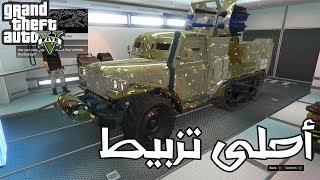 قراند 5 تعديل جميع سيارات الجيش | GTA V