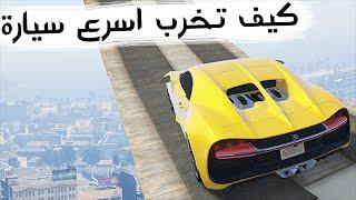 قراند 5 | كيف تخرب اسرع سيارة GTA V