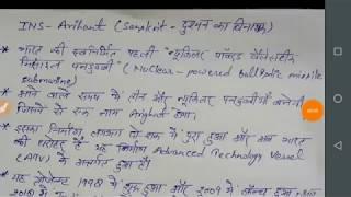 INS Arihant Sanskrit meaning Shatru ka Vinashak