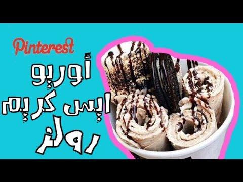 Btho Vs Pin : Ice cream rolls | ايس كريم رولز