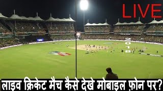 SonyLive Mobile Application Live Stream! Sonyliv App!How to Use Sonyliv App & Watch Live Cricket