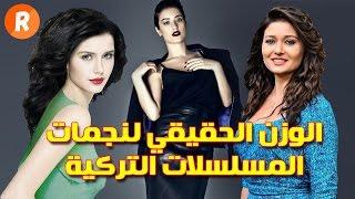 الوزن الحقيقي لنجمات المسلسلات التركية