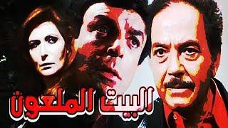 El Beit El Maloun Movie - فيلم البيت الملعون