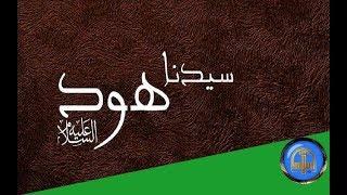 هل تعلم | قصة هود عليه السلام  - مع قوم عاد - قصص القران - ح 4