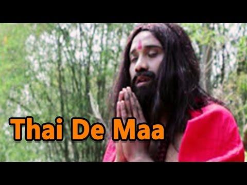 Thai De Maa | Bengali Devotional Song | 2016 New Bengali Songs | Parikhit Bala | Meera Audio