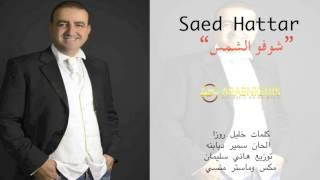 Saed Hattar - Shoofo El Shams 2015 // سائد حتر - شوفو الشمس