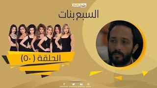 Episode 50 - Sabaa Banat Series | الحلقة الخمسون  - السبع بنات
