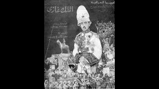 من ارشيف السينما العراقية فلم الملك غازي كاملا