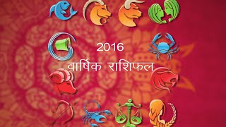 Rashifal 2016 Horoscope - वार्षिक राशिफल २०१६: 2016 Yearly Predictions