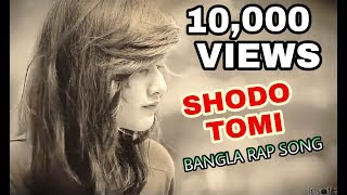 Shodo tomi (শুধু তুমি) song | bangla rap song | new bangla rap song 2018 | bangla new rap song