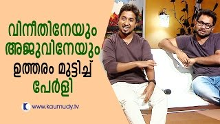 Vineeth , Aju finds it difficult to answer Pearly | Kaumudy TV