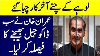 Lohy Ka Chana Chaba Gya |Khawaja saad Rafiq | infomatic