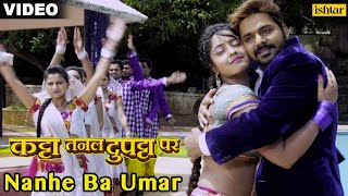 Nanhe Ba Umar Full Video Song | Katta Tanal Dupatta Par | Pawan Singh Songs | Subhi Sharma Hot