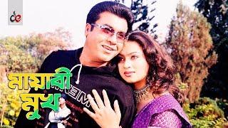 Mayabi Mukh | Bangla Movie Song | Manna | Popy