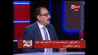 الحياة اليوم - د/ طارق فهمي : إيران هي اللاعب القوي والمركزي فى الملف السوري