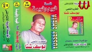 Youssif Sheta -  Keset Fahem W Fahema 2 / يوسف شتا - قصة فهيم و فهيمه 2