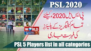 PSL 2020 Final players list in all category | PSL 5 | PSL 2020 draft