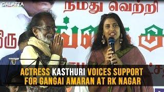 Actress Kasthuri Voices Support for Gangai Amaran at RK Nagar