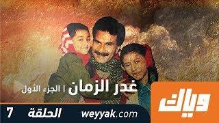 غدر الزمن - الموسم الأول - الحلقة 7 | WEYYAK.COM